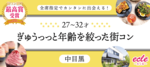 【東京都中目黒の恋活パーティー】えくる主催 2018年7月16日