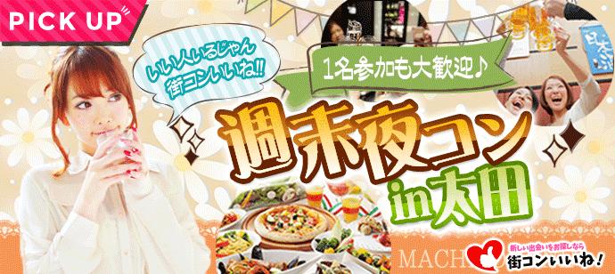 【群馬県太田の恋活パーティー】街コンいいね主催 2018年6月22日