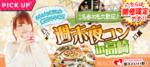 【群馬県高崎の恋活パーティー】街コンいいね主催 2018年6月22日