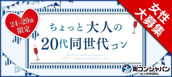 【東京都銀座の恋活パーティー】街コンジャパン主催 2018年7月1日