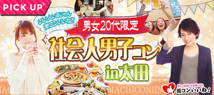 【群馬県太田の恋活パーティー】街コンいいね主催 2018年6月24日