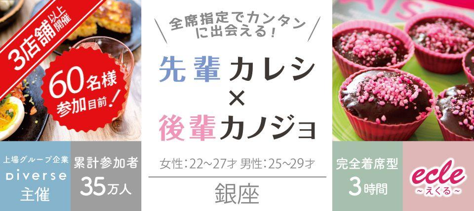 7/21(土)先輩カレシ×後輩カノジョ@銀座【男性:25~29才 女性:22~27才】
