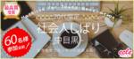 【東京都中目黒の恋活パーティー】えくる主催 2018年7月21日