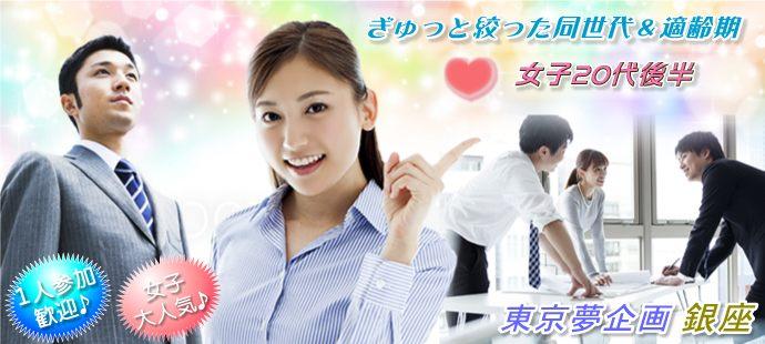 【東京都銀座の婚活パーティー・お見合いパーティー】東京夢企画主催 2018年6月30日
