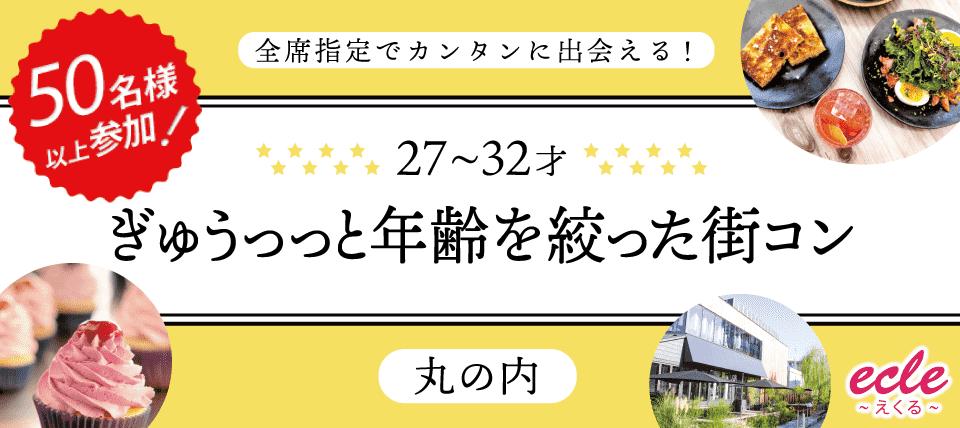 7/22(日)【27~32才】ぎゅぅっっと年齢を絞った街コン@丸の内