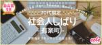 【東京都有楽町の恋活パーティー】えくる主催 2018年7月22日
