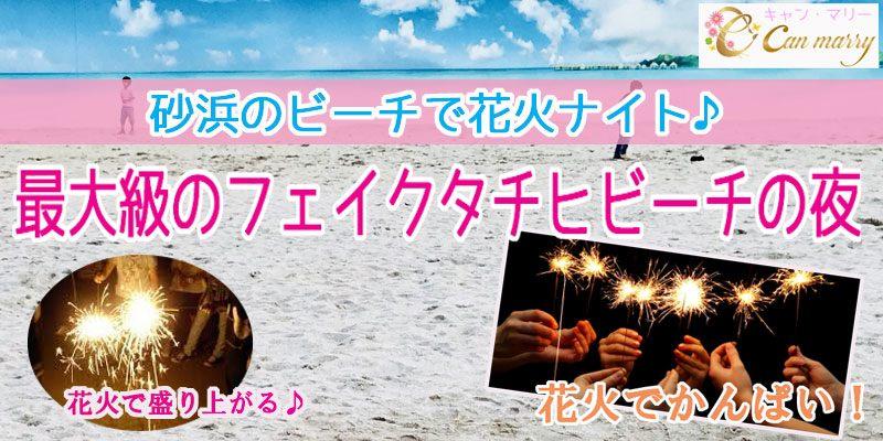 【東京都立川の体験コン・アクティビティー】Can marry主催 2018年6月30日
