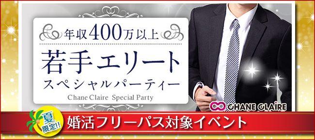 ★…男性Executiveクラス大集合!!…★<8/14 (火) 13:30 天神>…\年収400万以上★若手エリート編/婚活パーティー