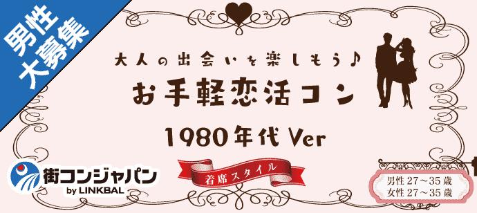 【女性まもなく販売再開!】お手軽恋活コン☆1980年代Ver.