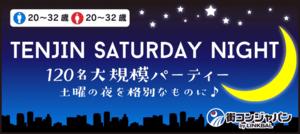 【福岡県天神の恋活パーティー】街コンジャパン主催 2018年7月7日