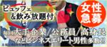 【神奈川県横浜駅周辺の恋活パーティー】キャンキャン主催 2018年7月21日