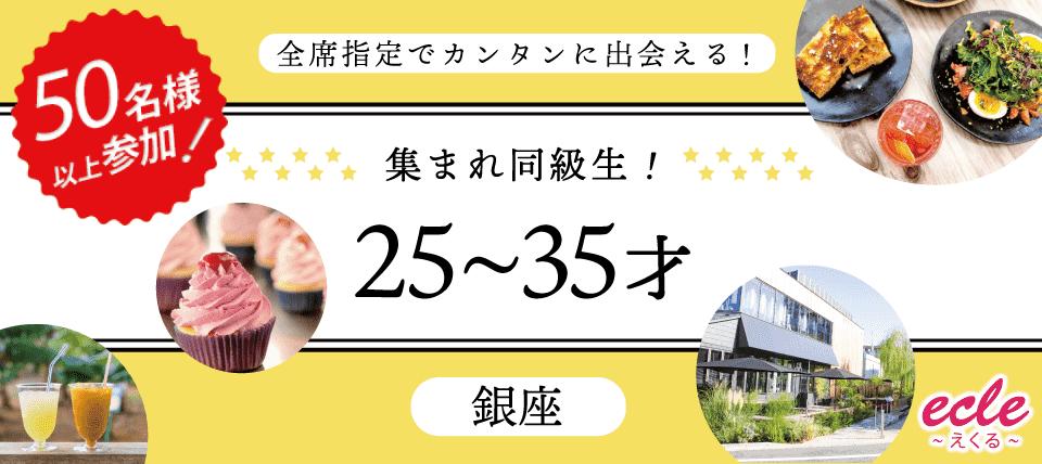 7/28(土)集まれ!同級生25~35才@銀座