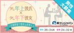 【東京都銀座の恋活パーティー】街コンジャパン主催 2018年7月22日