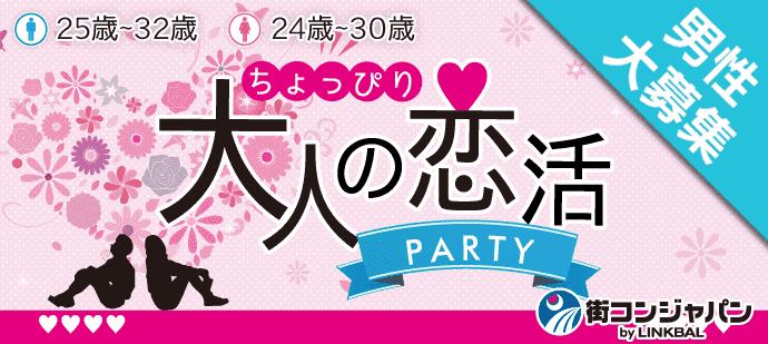 ちょっぴり大人の恋活パーティー☆