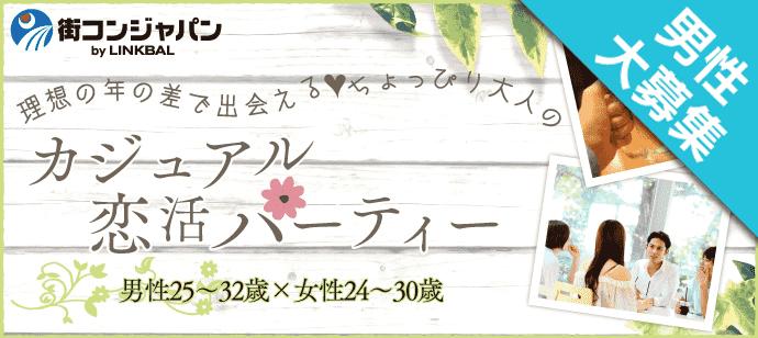 カジュアル恋活コン☆