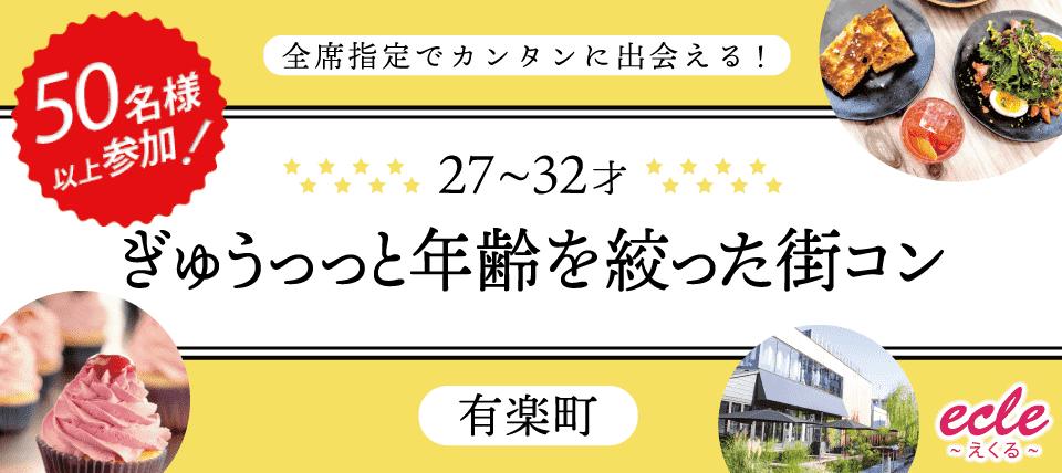 7/29(日)【27~32才】ぎゅぅっっと年齢を絞った街コン@有楽町