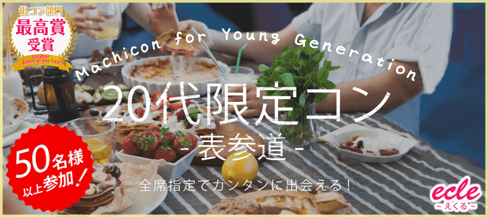 7/29(日)20代限定コン@表参道