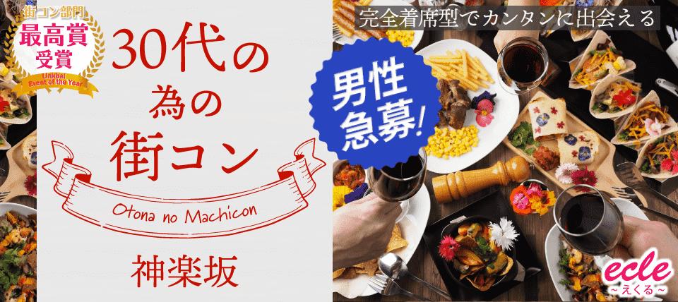 7/29(日)30代の為の街コン@神楽坂