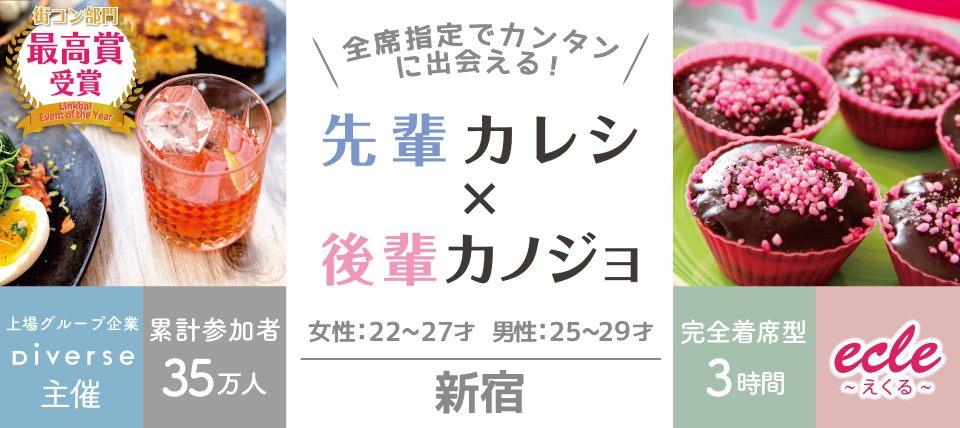 7/29(日)先輩カレシ×後輩カノジョ@新宿【男性:25~29才 女性:22~27才】