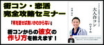 【東京都銀座の自分磨き・セミナー】株式会社GiveGrow主催 2018年7月22日