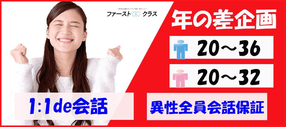 【福島県郡山の恋活パーティー】ファーストクラスパーティー主催 2018年6月24日