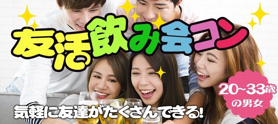 新しい飲み会形式での街コン!!『男女共に20~33歳限定!』友達から仲良くなりたい方限定!*in長崎