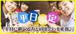 【愛知県名駅の恋活パーティー】街コンCube(キューブ)主催 2018年7月17日