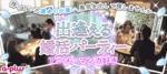 【愛知県栄の婚活パーティー・お見合いパーティー】街コンの王様主催 2018年7月21日