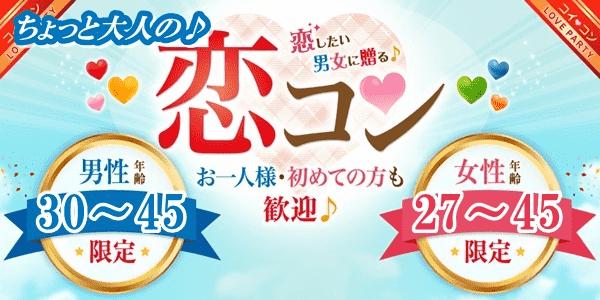 【福井県福井の恋活パーティー】街コンmap主催 2018年7月16日