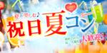 【沖縄県那覇の恋活パーティー】街コンmap主催 2018年7月16日
