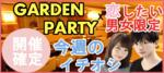 【熊本県熊本の恋活パーティー】みんなの街コン主催 2018年8月18日