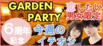 【熊本県熊本の恋活パーティー】みんなの街コン主催 2018年8月25日