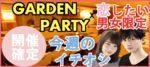 【熊本県熊本の恋活パーティー】みんなの街コン主催 2018年8月26日