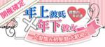 【北海道札幌駅の恋活パーティー】街コンALICE主催 2018年7月21日