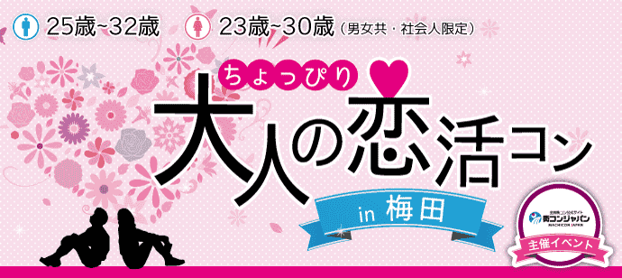 【男性大募集!】ちょっぴり大人の恋活コンin心斎橋