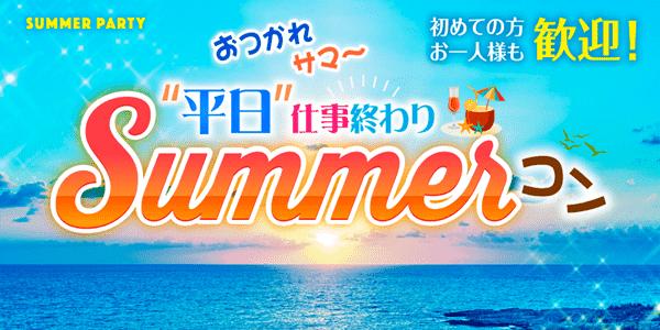 7/20(金)19:30~福井開催◆季節限定♪夏の大人気イベント◆金曜開催!20代限定♪サマーコン@福井