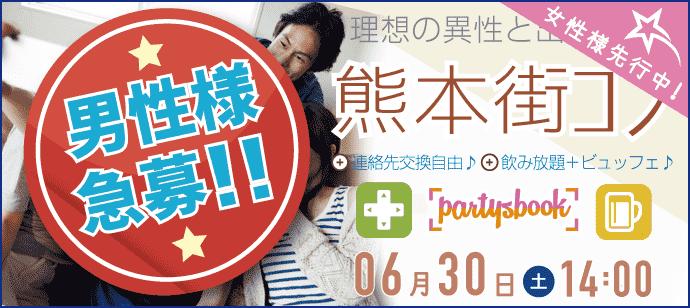 【熊本県熊本の体験コン・アクティビティー】パーティーズブック主催 2018年6月30日