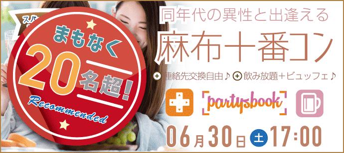 【東京都六本木の体験コン・アクティビティー】パーティーズブック主催 2018年6月30日