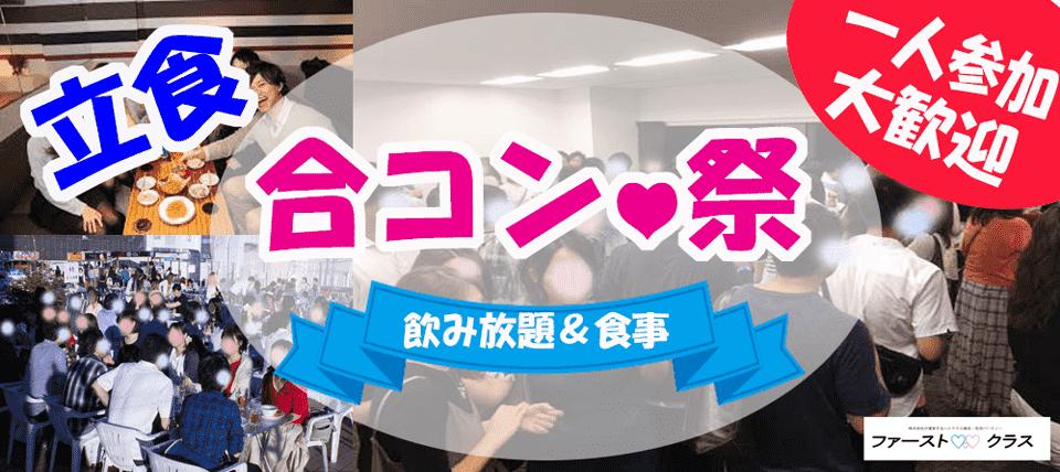 【宮城県仙台の恋活パーティー】ファーストクラスパーティー主催 2018年6月16日