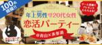 【東京都表参道の恋活パーティー】sunny株式会社主催 2018年7月22日