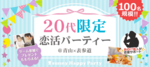 【東京都表参道の恋活パーティー】sunny株式会社主催 2018年7月27日