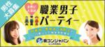 【東京都新宿の恋活パーティー】街コンジャパン主催 2018年6月24日
