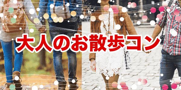 7月7日(土) 大阪大人のお散歩コン「中之島バラ園&天満宮散策コース」