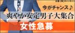 【長野県松本の恋活パーティー】キャンキャン主催 2018年7月29日