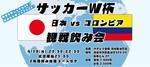 【静岡県浜松の趣味コン】Carni BAL 主催 2018年6月19日