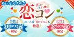 【福島県郡山の恋活パーティー】街コンmap主催 2018年7月21日