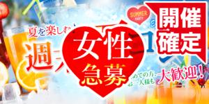 【群馬県前橋の恋活パーティー】街コンmap主催 2018年7月21日