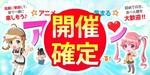 【富山県富山の恋活パーティー】街コンmap主催 2018年7月21日