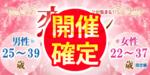【山口県山口の恋活パーティー】街コンmap主催 2018年7月21日
