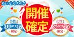 【福岡県北九州の恋活パーティー】街コンmap主催 2018年7月21日